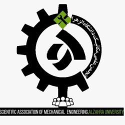 انجمن علمی مکانیک دانشگاه الزهرا