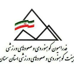 هیات کوهنوردی استان سمنان