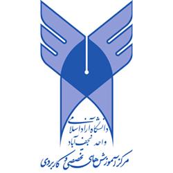 مركز آموزش هاي كوتاه مدت تخصصي و كاربردي دانشگاه آزاد اسلامي واحد نجف آباد