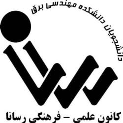 انجمن علمی دانشکده برق دانشگاه شریف - رسانا