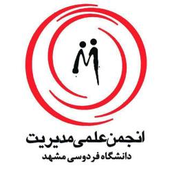 انجمن علمی مدیریت دانشگاه فردوسی