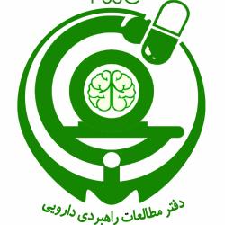 دفتر مطالعات راهبردی دارویی