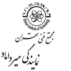 مجتمع فنی تهران - نمایندگی میرداماد