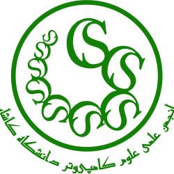 انجمن علمی علومکامپیوتر دانشگاه کاشان