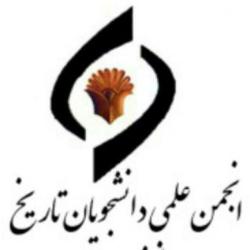 انجمن علمی دانشجویان تاریخ دانشگاه تهران