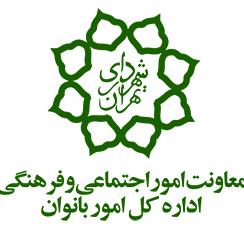 اداره کل امور بانوان شهرداری تهران