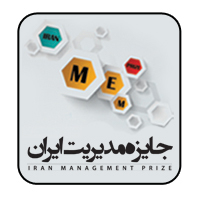 دبیرخانه جایزه مدیریت ایران