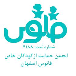 انجمن حمایت از کودکان خاص فانوس اصفهان