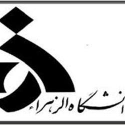 انجمن علمی دانشگاه الزهرا