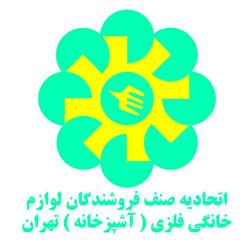 اتحادیه صنف فروشندگان لوازم خانگی فلزی تهران