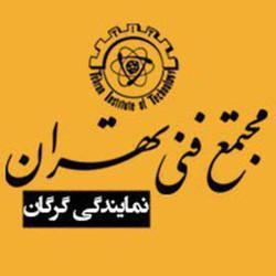 مجتمع فنی تهران نمایندگی گرگان