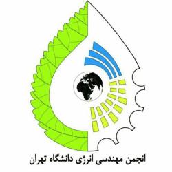 انجمن مهندسی انرژی دانشگاه تهران