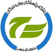 باشگاه پژوهشگران جوان و نخبگان واحد اصفهان(خوراسگان)