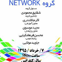 گروه Network