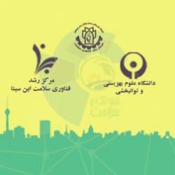 مشارکت مرکز رشد فناوری سلامت ابن سینا، مرکز رشد سلامت دانشگاه علوم پزشکی کرمانشاه و دانشگاه علوم بهزیستی و توانبخشی