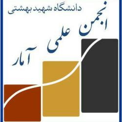 انجمن علمی آمار دانشگاه شهید بهشتی