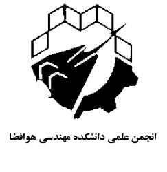 انجمن علمی دانشکده مهندسی هوافضا دانشگاه صنعتی خواجه نصیر الدین طوسی