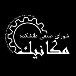 شورای صنفی دانشکدهی مکانیک