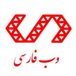 وب فارسی