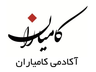 مرکز آموزش و مشاوره کامیاران