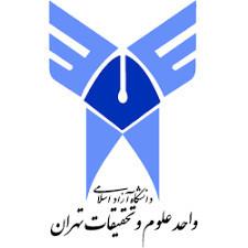 دانشگاه آزاد اسلامی واحد علوم و تحقیقات