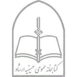 کتابخانه عمومی حسینیه ارشاد