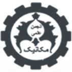 انجمن علمی مهندسی مکانیک دانشگاه اصفهان