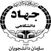 بخش کارآفرینی سازمان دانشجویان جهاد دانشگاهی