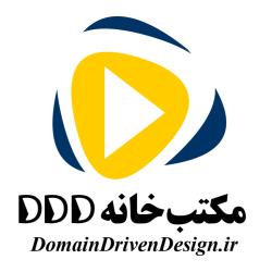 مکتبخانه DDD
