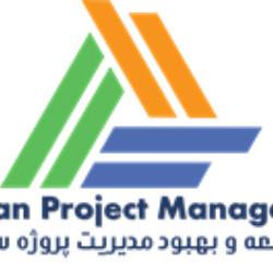 شرکت توسعه و بهبود مدیریت پروژه سپاهان