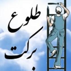 مرکز رشد فناوریها و هنر قرآنی جهاد دانشگاهی