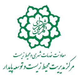 مرکز مدیریت محیط زیست و توسعه پایدار شهرداری تهران