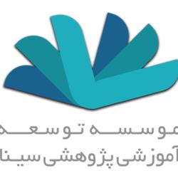 موسسه توسعه آموزشی و پژوهشی سینا