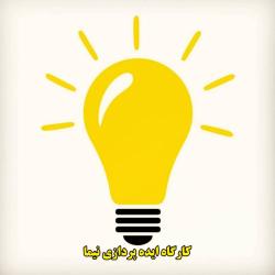 خانه استارتاپ ایرانیان ( نیما حسن زاده )