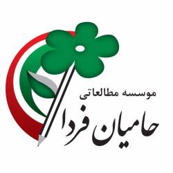 موسسه مطالعاتی «حامیان فردا»