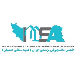انجمن علمی دانشجویان پزشکی اصفهان
