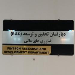 دپارتمان فناوری های مالی پارک علم و فناوری سیستان و بلوچستان