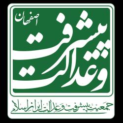 جمعیت پیشرفت و عدالت اصفهان