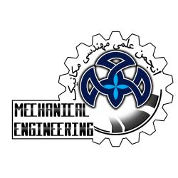 انجمن علمی مهندسی مکانیک دانشگاه صنعتی قم