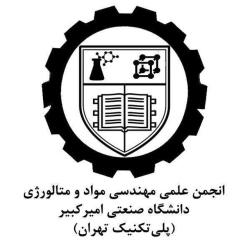 دانشکده مهندسی معدن و متالورژی دانشگاه صنعتی امیرکبیر
