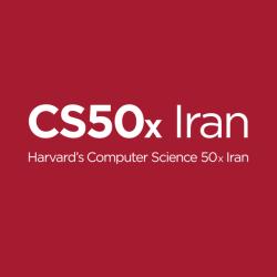 CS50x Iran