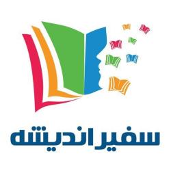 آموزشگاه زبان سفیر اندیشه