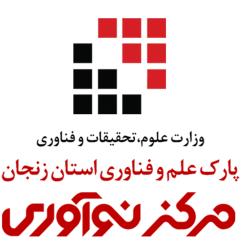 مرکز نوآوری پارک علم و فناوری استان زنجان