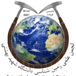 انجمن علمی زمین شناسی دانشگاه شهید بهشتی
