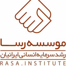 موسسه رشد سرمایه انسانی ایرانیان (رسا)
