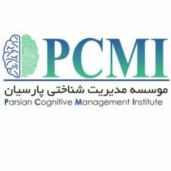 موسسه مدیریت شناختی پارسیان با همکاری انجمن علوم و فناوری های شناختی ایران