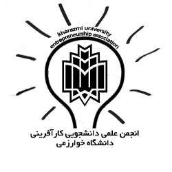 انجمن علمی کارآفرینی دانشگاه خوارزمی
