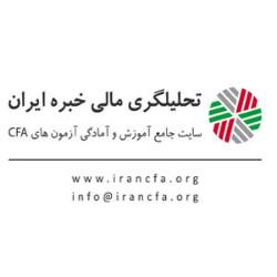 سایت تحلیلگری مالی خبره ایران (IranCFA)