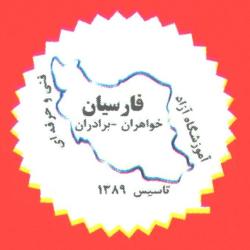 آموزشگاه فارسیان