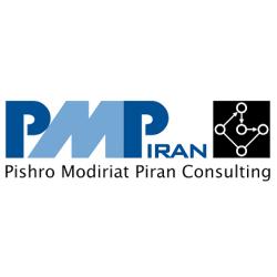 شرکت مهندسی مشاور پیشرو مدیریت پیران (PMPiran)